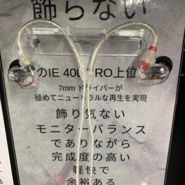 【レビュー】IE500pro ~微妙かなぁ~