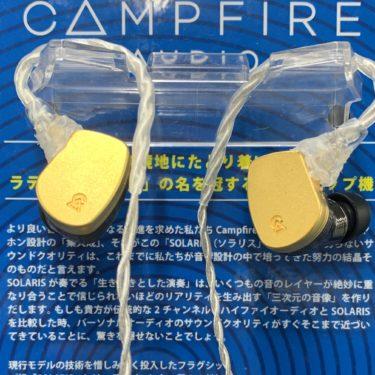 【レビュー】campfire audio solaris ~音の存在感~