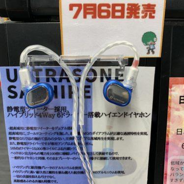 【レビュー】ULTRASONE SAPHIRE ~繊細な音~