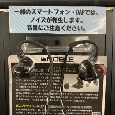 【レビュー】Noble Audio KHAN #KATANA #Kaiser10