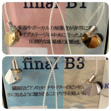 【レビュー】final B1 B3 〜臨場感と透明感〜