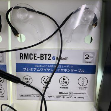 【レビュー】SHURE bluetooth ワイヤレスイヤホンケーブル RMCE- BT2 〜進化してるなら言ってくれよ…〜