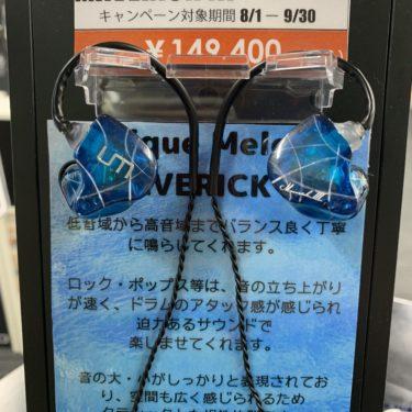 【レビュー】Unique Melody MAVERICK III 〜広い!繊細!〜 【カスタムiem】