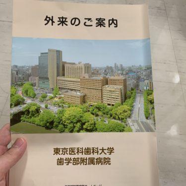 【親知らず抜歯】東京医科歯科大学歯学部附属病院に初診で来ました。