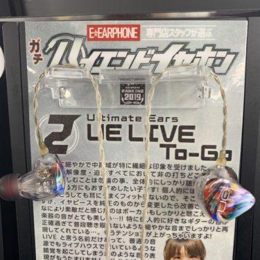 【まさにLIVE】UE LIVE To-Go 【試聴レビュー】