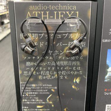 ~高音質なクラブサウンド~ オーディオテクニカが贈る ATH-IEX1【試聴レビュー】