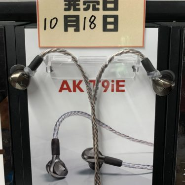 【レビュー】Astell&Kern AKT9iE #試聴