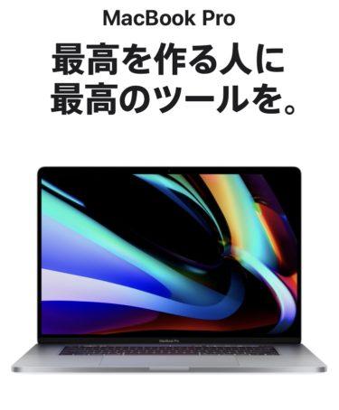 【新キーボード!】MacBookPro 16インチ スペックまとめ 2019 11 14