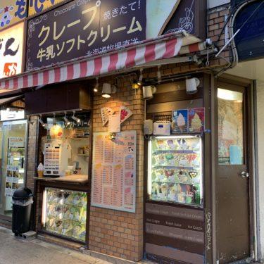 【新宿でクレープを食べる!】プチバリエ 【有名/おすすめ/評判○/安い】