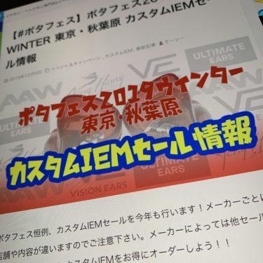 ポタフェス 2019 winter 東京・秋葉原 カスタムIEMセール
