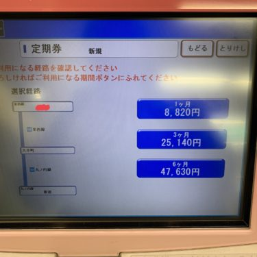 【1駅多くして】通勤定期を買おう!【東京メトロ】