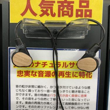 【レビュー】TAGO STUDIO TAKASAKI T3-02 音質