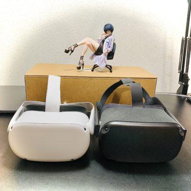 【購入比較レビュー】Oculus Quest vs Oculus Quest2 〜音と発色は確実に初代が良い!〜