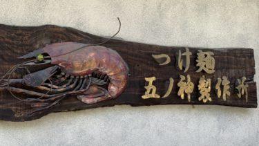 東京のつけ麺を食べ歩く(おすすめランキング)