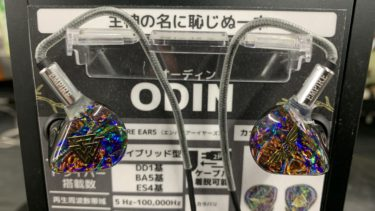 【試聴レビュー】EMPIRE EARS ODIN