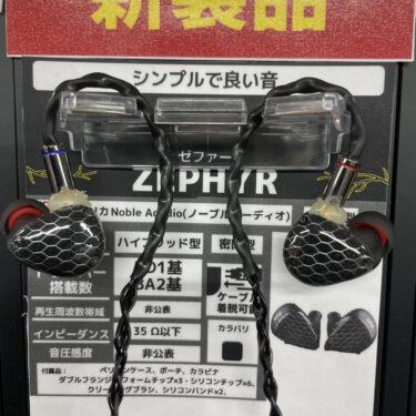 【試聴レビュー】Noble Audio ZEPHYR