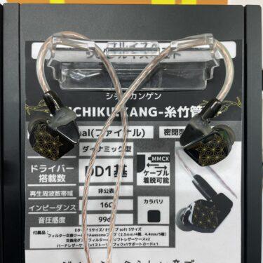 【試聴レビュー】SHICHIKU.KANGEN-糸竹管弦-
