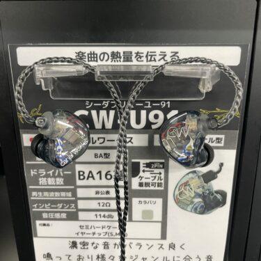 【試聴レビュー】カナルワークス CW-U91