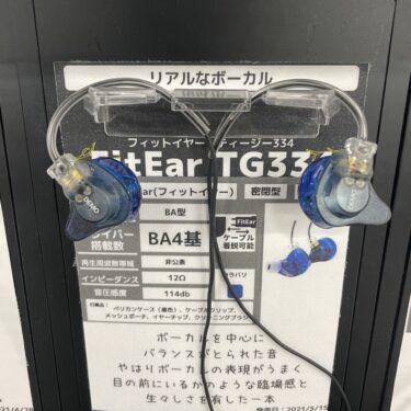 【試聴レビュー】FitEar TG334